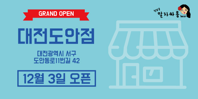 대전도안점 오픈!